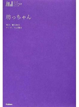 坊っちゃん (マンガジュニア名作シリーズ)(マンガジュニア名作シリーズ)