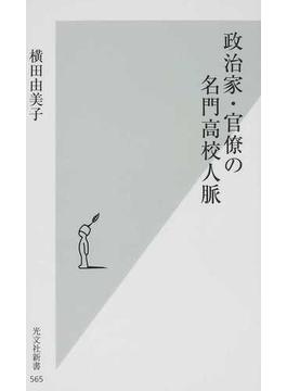 政治家・官僚の名門高校人脈(光文社新書)