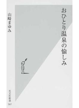おひとり温泉の愉しみ(光文社新書)