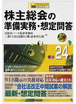 株主総会の準備実務・想定問答 平成24年