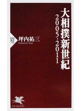 大相撲新世紀 2005−2011(PHP新書)
