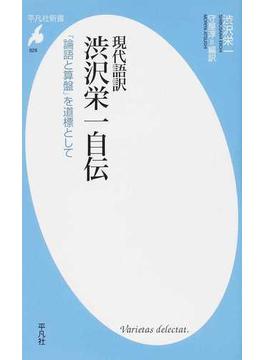 現代語訳渋沢栄一自伝 「論語と算盤」を道標として(平凡社新書)
