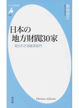 日本の地方財閥30家 知られざる経済名門(平凡社新書)