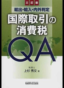 国際取引の消費税QA 輸出・輸入・内外判定 3訂版