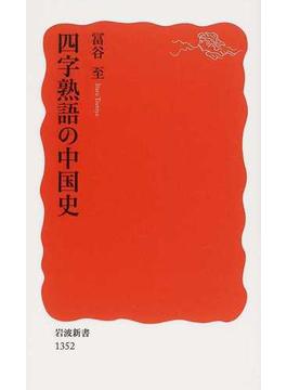 四字熟語の中国史(岩波新書 新赤版)