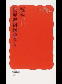 世界経済図説 第3版(岩波新書 新赤版)