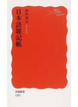 日本語雑記帳(岩波新書 新赤版)