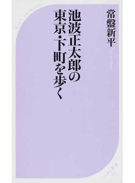 池波正太郎の東京・下町を歩く(ベスト新書)