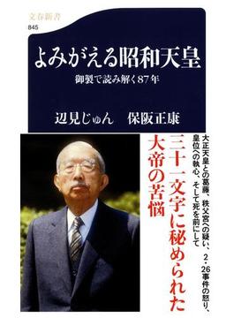よみがえる昭和天皇 御製で読み解く87年(文春新書)