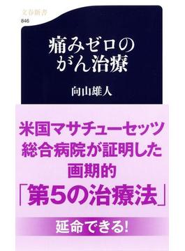 痛みゼロのがん治療(文春新書)