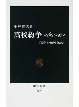 高校紛争1969−1970 「闘争」の歴史と証言(中公新書)