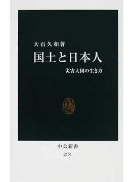 国土と日本人 災害大国の生き方(中公新書)