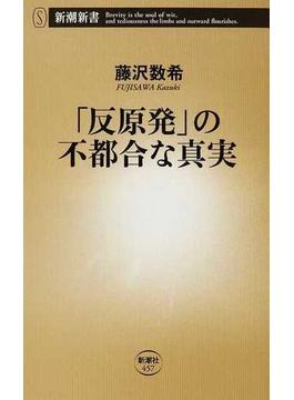 「反原発」の不都合な真実(新潮新書)