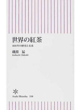 世界の紅茶 400年の歴史と未来(朝日新書)