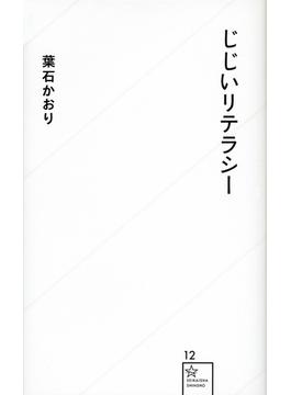 じじいリテラシー(星海社新書)