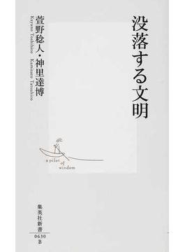 没落する文明(集英社新書)