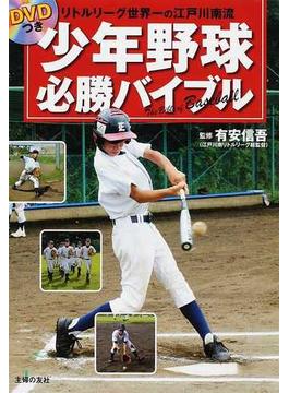 少年野球必勝バイブル リトルリーグ世界一の江戸川南流
