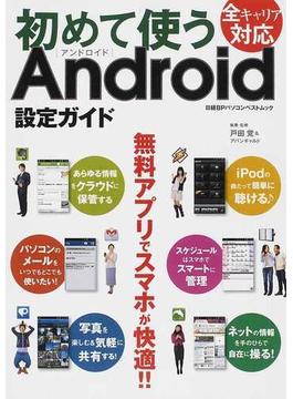 初めて使うAndroid設定ガイド 無料アプリでスマホが快適!! 全キャリア対応(日経BPパソコンベストムック)