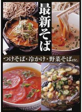 最新そば つけそば・冷かけ・野菜そばetc.