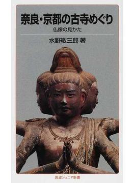 奈良・京都の古寺めぐり 仏像の見かた 改版(岩波ジュニア新書)