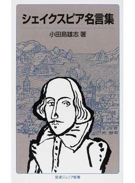 シェイクスピア名言集 改版(岩波ジュニア新書)
