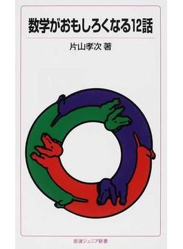 数学がおもしろくなる12話 改版(岩波ジュニア新書)
