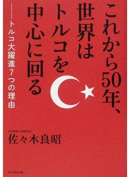 これから50年、世界はトルコを中心に回る トルコ大躍進7つの理由