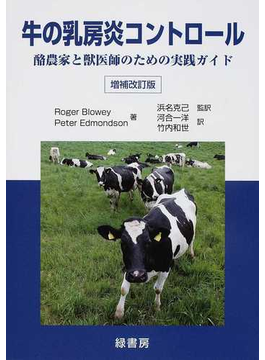 牛の乳房炎コントロール 酪農家と獣医師のための実践ガイド 増補改訂版