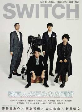 SWITCH VOL.30NO.3(2012MAR.) 特集映画人の巧みな企画術