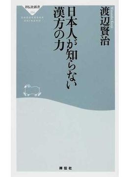 日本人が知らない漢方の力(祥伝社新書)