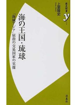 海の王国・琉球 「海域アジア」屈指の交易国家の実像(歴史新書y)