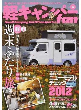 軽キャンパーfan vol.10 特集週末ふたり旅/新型軽キャンパーチェック2012