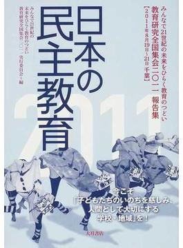 日本の民主教育 みんなで21世紀の未来をひらく教育のつどい教育研究全国集会2011報告集 2011