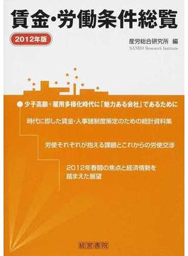 賃金・労働条件総覧 2012年版