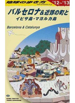 地球の歩き方 '12〜'13 A22 バルセロナ&近郊の町とイビサ島・マヨルカ島