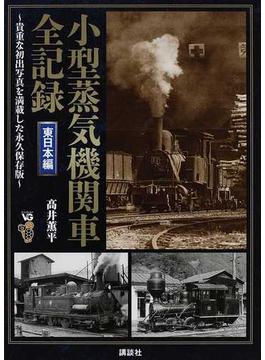 小型蒸気機関車全記録 貴重な初出写真を満載した永久保存版 東日本編
