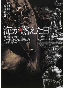 海が燃えた日 究極のヨットレース、アメリカズカップに挑戦したニッポンチーム