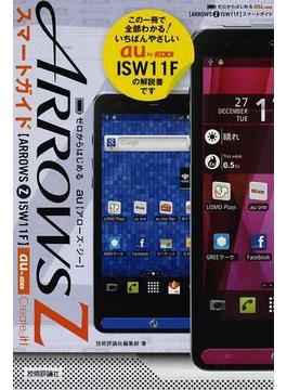 au ARROWS Z ISW11Fスマートガイド