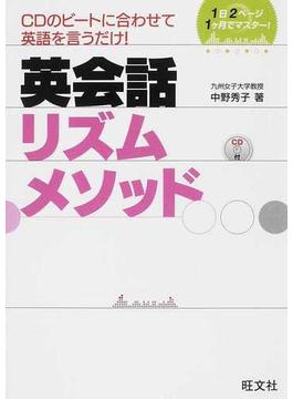 英会話リズムメソッド CDのビートに合わせて英語を言うだけ! 1日2ページ1ケ月でマスター!