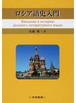 ロシア語史入門