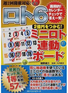 ロト6 2億円をつかむ!ミニロト連動ボード 週2回開催対応! 画期的!カレンダーチェックで答え一発!