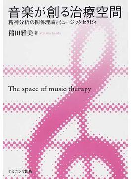 音楽が創る治療空間 精神分析の関係理論とミュージックセラピィ