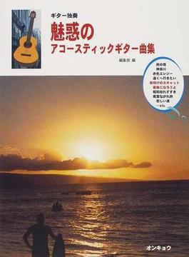 魅惑のアコースティックギター曲集 ギター独奏