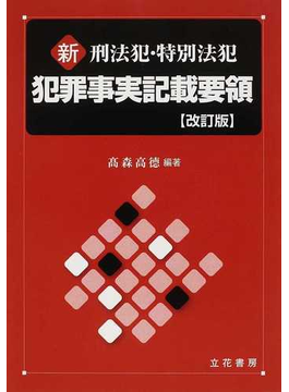 新刑法犯・特別法犯犯罪事実記載要領 改訂版