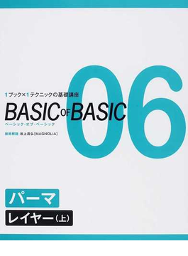 BASIC OF BASIC 1ブック×1テクニックの基礎講座 06 パーマ レイヤー(上)