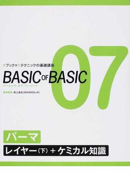 BASIC OF BASIC 1ブック×1テクニックの基礎講座 07 パーマ レイヤー(下)+ケミカル知識