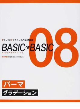 BASIC OF BASIC 1ブック×1テクニックの基礎講座 08 パーマ グラデーション