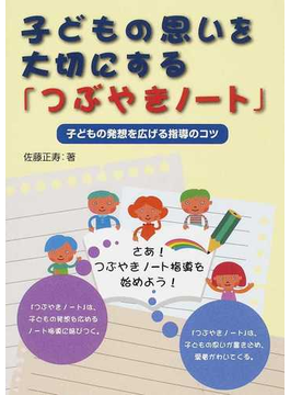 子どもの思いを大切にする「つぶやきノート」 子どもの発想を広げる指導のコツ