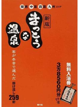 まっとうな温泉 関西・中国・四国・九州エリア 新版