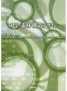 力学・素材・構造デザイン
